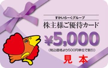 ■即決■すかいらーく、ガスト■5000円×2枚■2022.3末迄