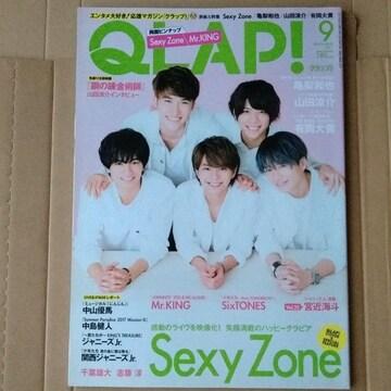 QLAP!2017年9月号Sexy ZoneMr.KING山田涼介中島健人