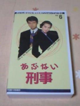 ビデオ あぶない刑事 非レンタル第6巻 舘ひろし 柴田恭兵 浅野温子