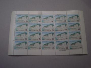 【未使用】国定公園切手 下北半島 1シート