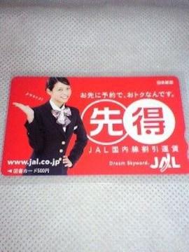 相武紗季JAL図書カード