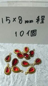キラキラ★雫型チャーム15×8�o程10個赤