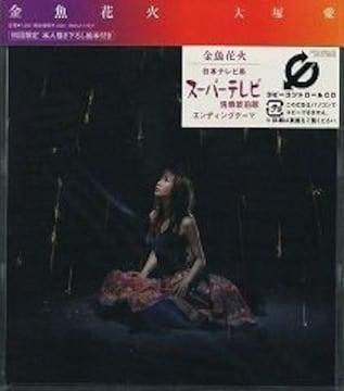 大塚愛★金魚花火★絵本付き初回限定盤★未開封