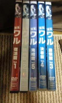 新書ワル激情篇!レンタルオチ全巻セット!白竜!飯島直子