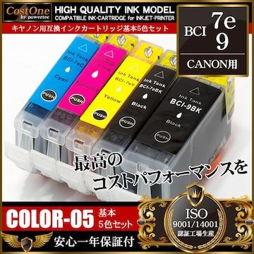 ■互換インク BCI-7e+9/5MP  【5個組】