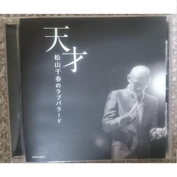 MF  松山千春  天才・松山千春のラブバラード