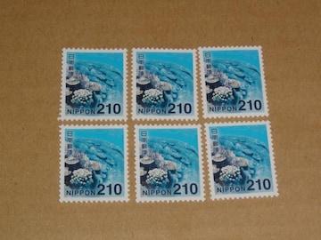 未使用 210円切手 6枚 普通切手