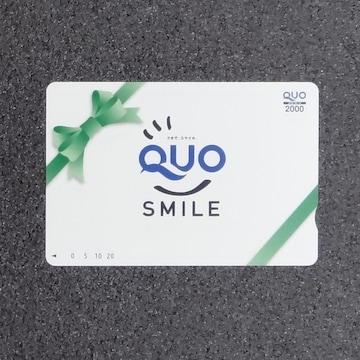 QUOカード 2000円 クオカード