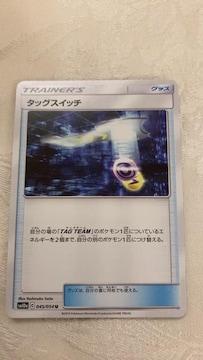 ★ポケモンカード★タッグスイッチ