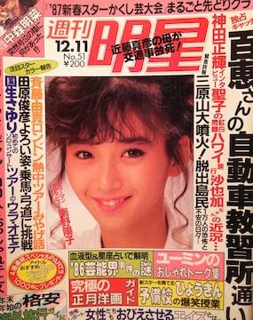 国生さゆり・中森明菜・中山美穂…【週刊明星】1986年12月11日号