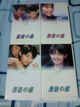 ビデオ 最後の恋 全4巻 中居正広(SMAP) 常盤貴子