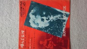 帰らざる河 マリリン・モンローEPレコード