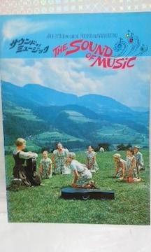 サウンドオブミュージック♪パンフレット♪♪