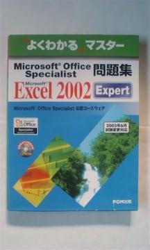 ☆FOM出版 エクセル2002エキスパート Excel上級 CD付 中古本