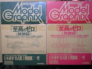 モデルグラフィクス「至高のゼロ」接触篇+発動篇 1/72 零戦21型を作る