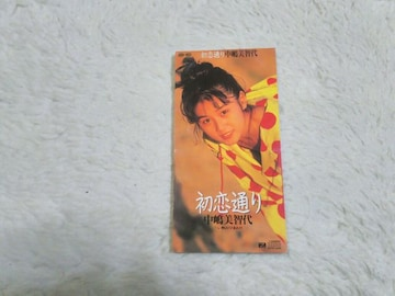 CDs 中嶋美智代 初恋通り '91/7 C/W 秋のひまわり