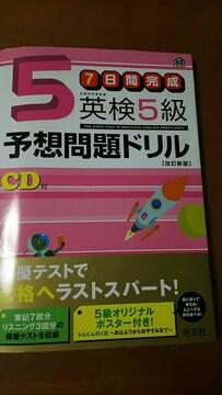 7日間完成☆英検5級予想問題ドリル☆CD付