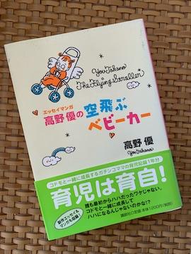 高野優の空飛ぶベビーカー 帯付き エッセイ漫画 育児本