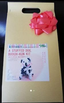 プレゼントに 犬のブーチくん ぬいぐるみキッド
