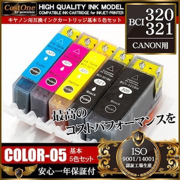 ■互換インク BCI-321+320/5MP  【5個組】