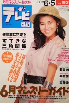 石川秀美【週刊テレビ番組】1987年 通巻653号