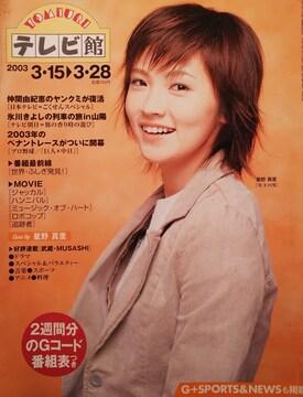 星野真里【YOMIURIテレビ館】2003年 279号