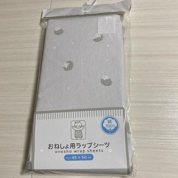 新品おねしょケット防水加工おねしょ用ラップシーツ1-1