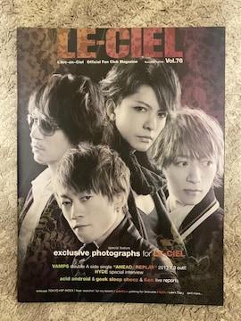 L'Arc〜en〜Cielラルク会報LE-CIEL(vol.76)