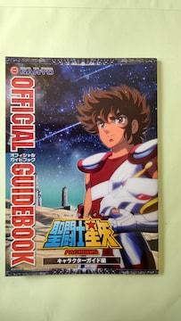 聖闘士星矢 ガイドブック