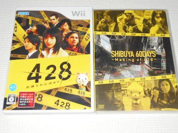 Wii★428 封鎖された渋谷で 初回購入特典付 DVD SHIBUYA 60DAYS