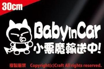 Baby in car 小悪魔輸送中!/ステッカー(fjb/白)30cm/ベビー