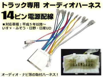 24Vナビ取付用オーディオハーネス/いすゞ-ふそう-日野-日産対応