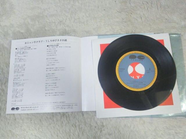 シングルレコード HS奇面組OP うしろゆびさされ組 麻巳子 ゆうゆ'85/10 < CD/DVD/ビデオの
