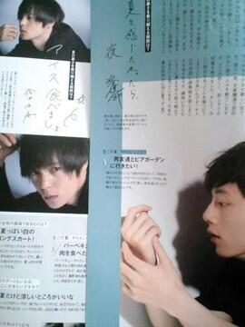 ★坂口健太郎&窪田正孝★切リ抜キ★色っぽ男子&ドラマ、映画