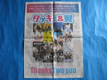 ◆◇◆タッキー&翼☆ベストアルバム☆新聞広告★未使用◆◇◆