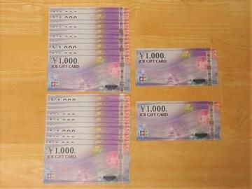 モバペイ各種支払可 JCBギフトカード 22000円分