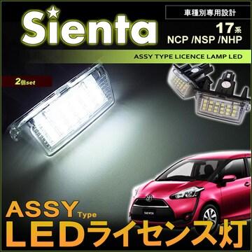 シエンタ SIENTA sienta 17系 ライセンス LED ASSY 2個セット
