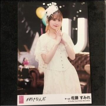 SKE48 佐藤すみれ #好きなんだ 生写真 AKB48