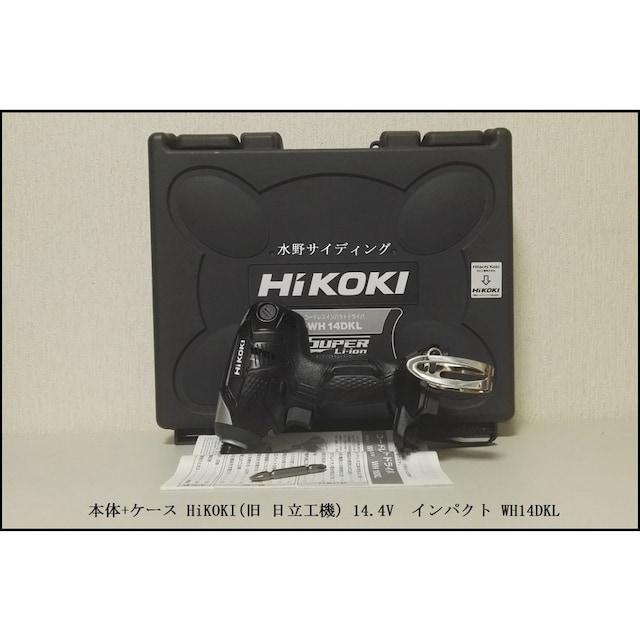 本体+ケース HIKOKI 14.4V インパクト WH14DKL  < ペット/手芸/園芸の