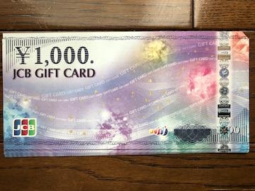 ★JCBギフトカード11000円分_モバペイ&土日OK