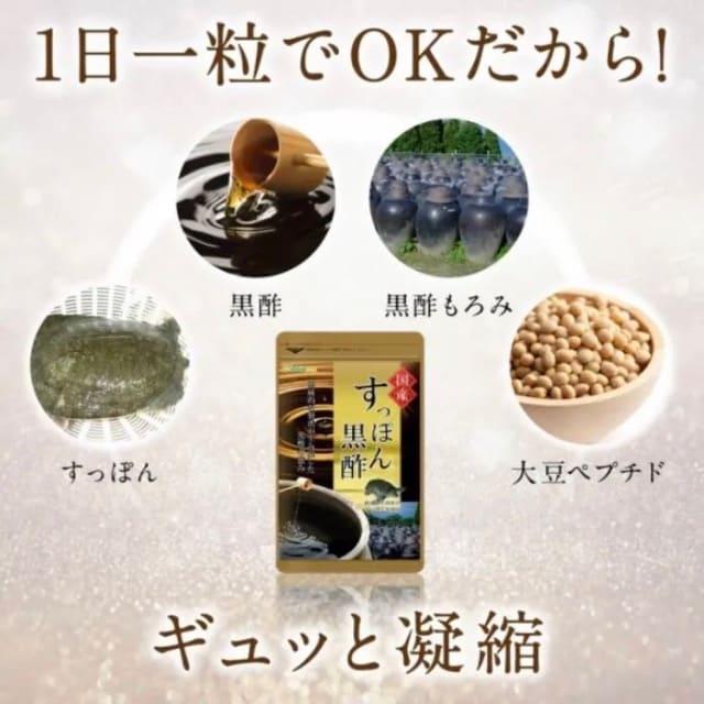 国産 黒酢 すっぽん黒酢 サプリメント 美容 健康維持