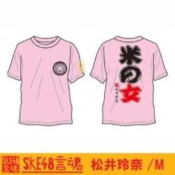 即決 特製カード付き 言魂Tシャツ 松井玲奈 ピンク M 新品