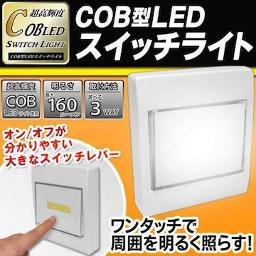 高輝度COB型×LEDワンタッチライト 160ルーメンライト HRN-310