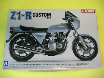 アオシマ 1/12 バイク No.45 カワサキ Z1-R カスタムパーツ付き
