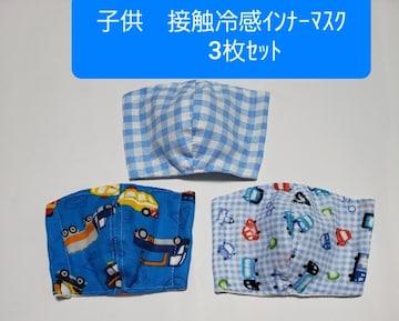 ラストセール 子供夏6 ★ 接触冷感立体マスク 3枚(*^^*)ハンドメイド オールシーズン