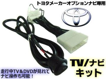 走行中でもナビ操作&TV/DVD視聴可能!トヨタ純正ナビ専用キット