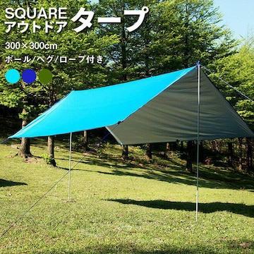 3×3mスクエアタープ タープテント/iti