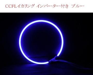 CCFLイカリング 95mm インバーター付き  ホワイト ブルー