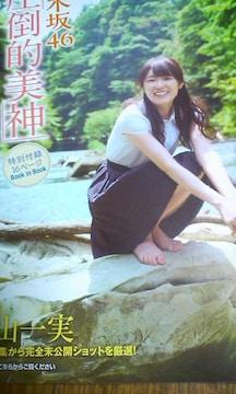 乃木坂46・雑誌付録の小冊子+AKB48の開封済み袋綴じ