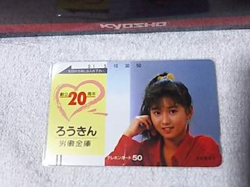 テレカ50度数 本田美奈子 ろうきん 西日本本店フリー K330#1508 未使用